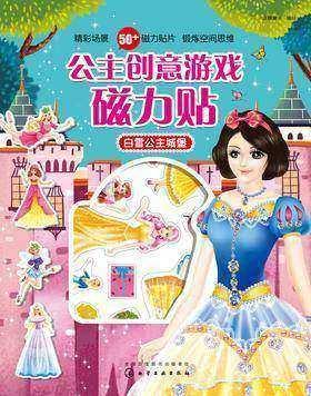 公主创意游戏磁力贴. 白雪公主城堡