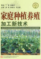 家庭种植 养殖 加工新技术