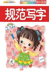 幼儿情景阶梯互动训练-上-规范写字