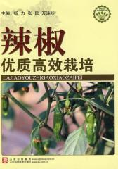 辣椒优质高效栽培