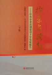 探索与跨越:中央企业法制建设十年发展报告(下册)