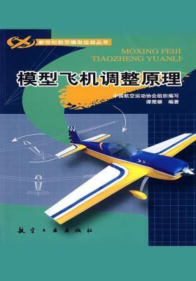 模型飞机调整原理
