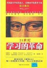 21世纪学习的革命(试读本)