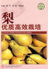 梨优质高效栽培