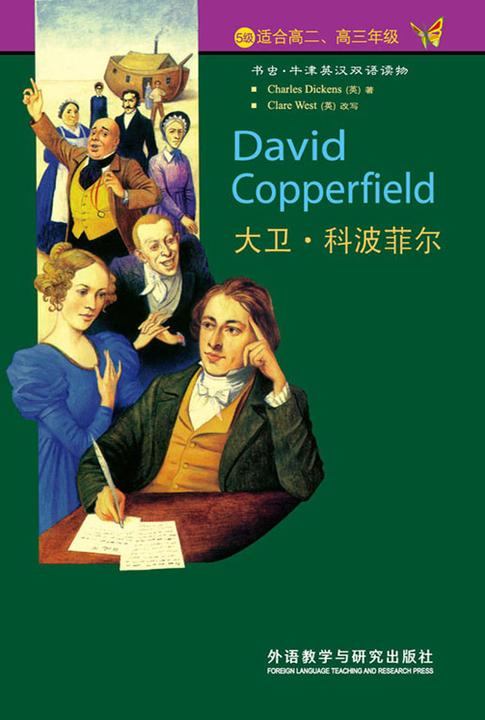 大卫·科波菲尔 David Copperfield