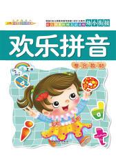 幼儿情景阶梯互动训练-上-欢乐拼音-整合教材