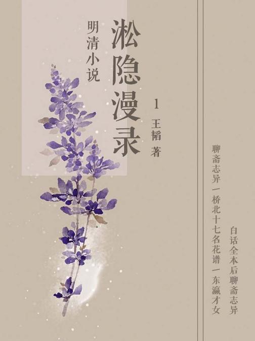 明清小说淞隐漫录1