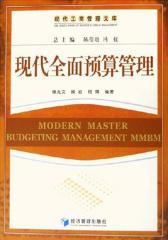 现代全面预算管理(仅适用PC阅读)