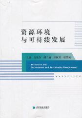 资源环境与可持续发展