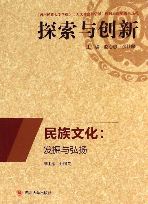 民族文化:发掘与弘扬