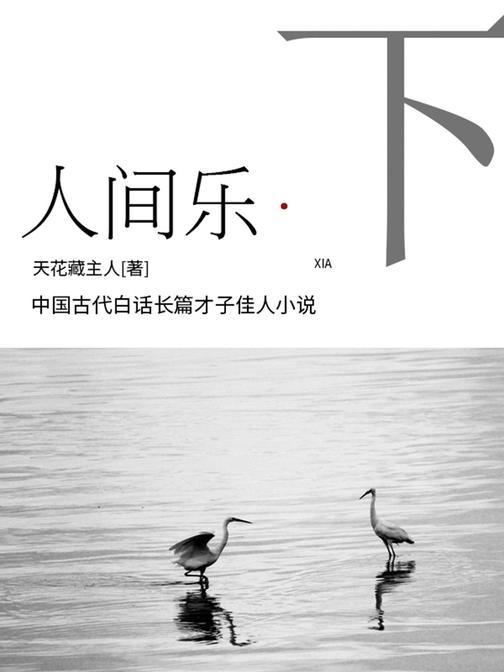 人间乐(下)