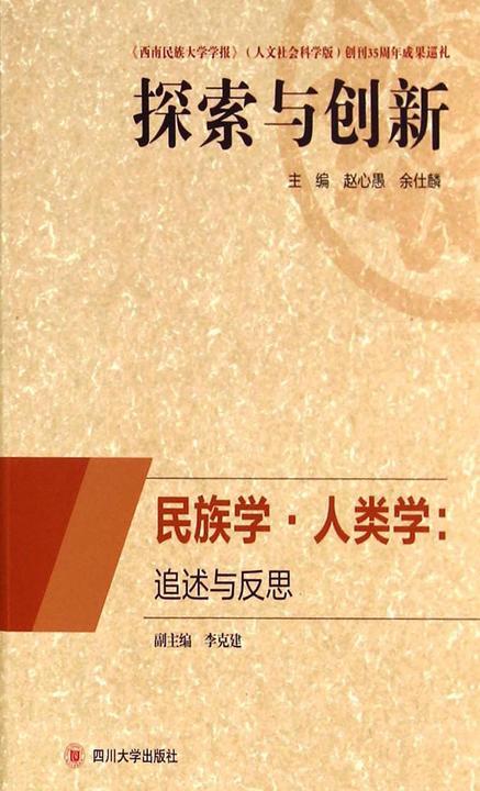 民族学·人类学:追述与反思
