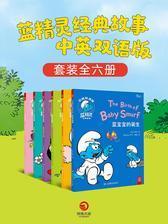 蓝精灵经典故事(中英双语版)(套装共6册)