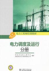电力工程师培训教材电力调度及运行分册(仅适用PC阅读)