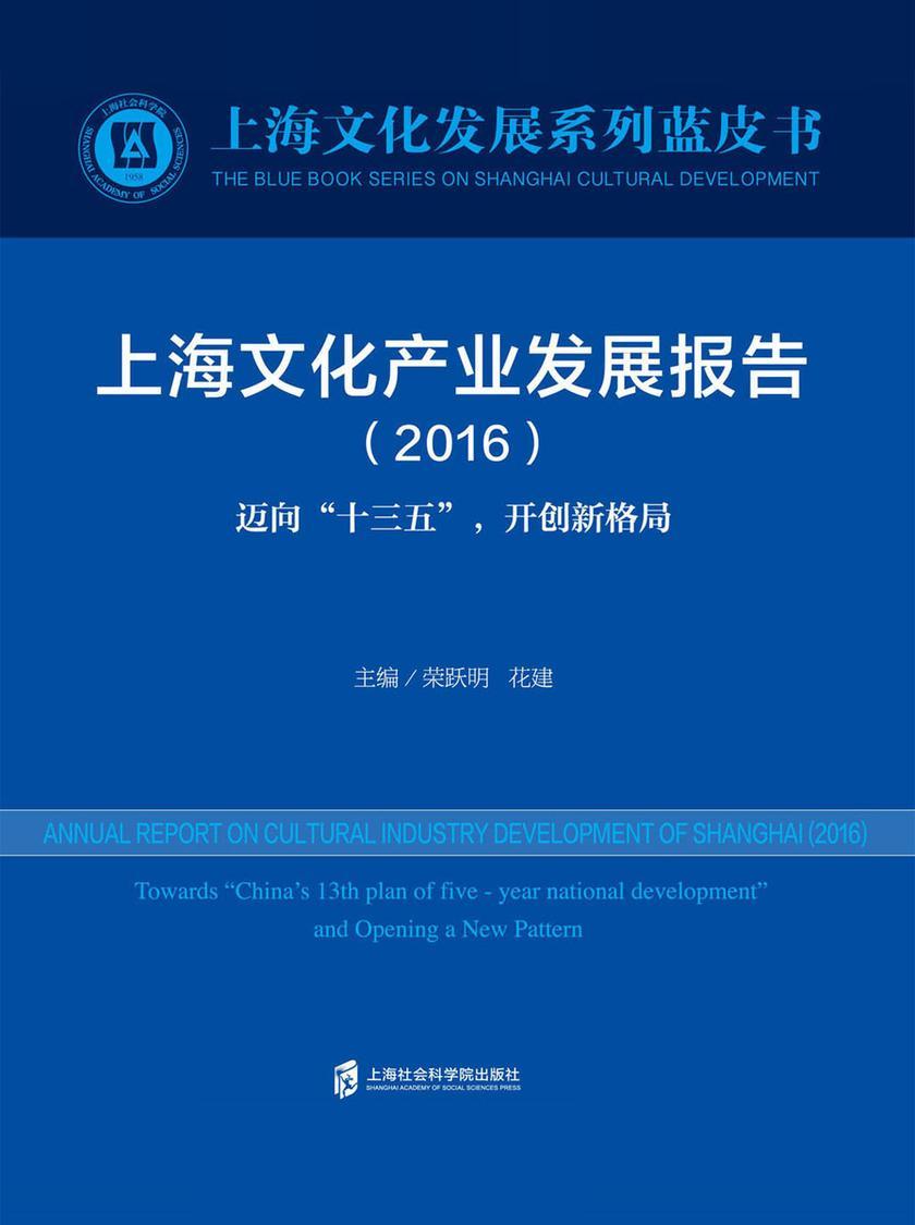 上海文化产业发展报告(2016)