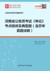 2018年河南省公务员考试《申论》考点精讲及典型题(含历年真题详解)