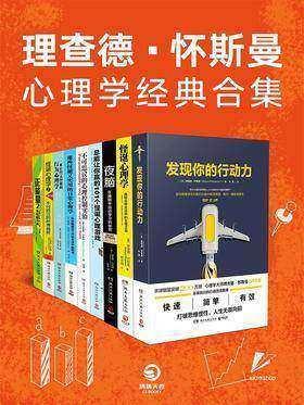 理查德・怀斯曼心理学经典合集(共8册)