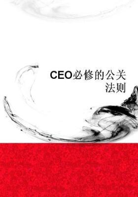 CEO必修的公关法则