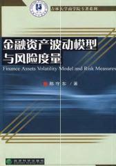 金融资产波动模型与风险度量(仅适用PC阅读)