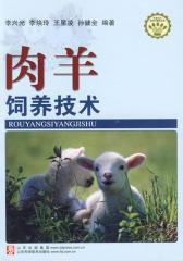 肉羊饲养技术