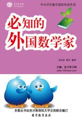 [3D电子书]圣才学习网·中小学生数学爱好培养丛书:必知的外国数学家(仅适用PC阅读)