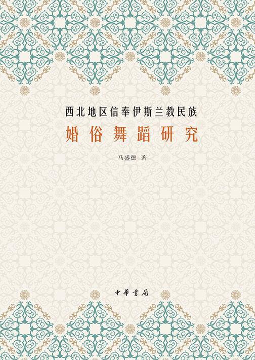 西北地区信奉伊斯兰教民族婚俗舞蹈研究(精)
