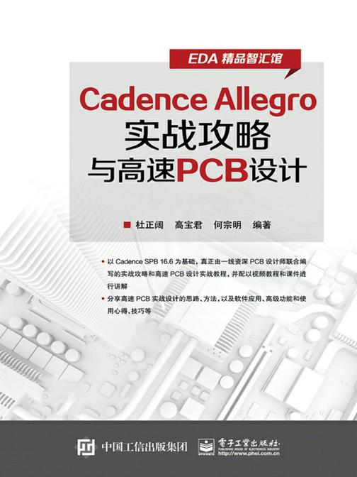 Cadence Allegro实战攻略与高速PCB设计(配视频教程)