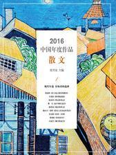 2016中国年度作品·散文