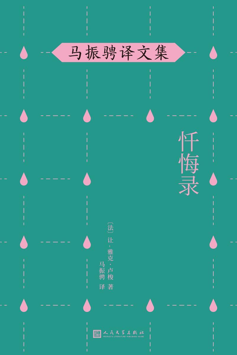 马振骋译文集:忏悔录