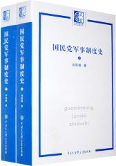 国民党军事制度史(试读本)