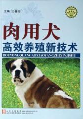 肉用犬高效养殖新技术