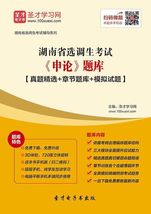 2018年湖南省选调生考试《申论》题库【真题精选+章节题库+模拟试题】