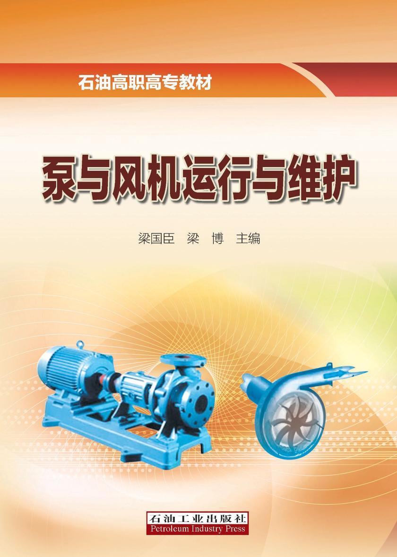 泵与风机运行与维护