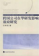 跨国公司在华研发影响效应研究(仅适用PC阅读)