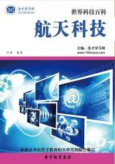 [3D电子书]圣才学习网·世界科技百科 :航天科技(仅适用PC阅读)