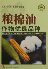 粮棉油作物优良品种