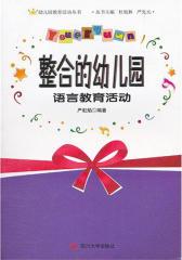 整合的幼儿园语言教育活动