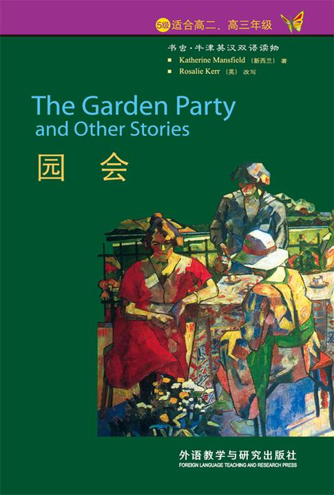 园会 The Garden Party and Other Stories