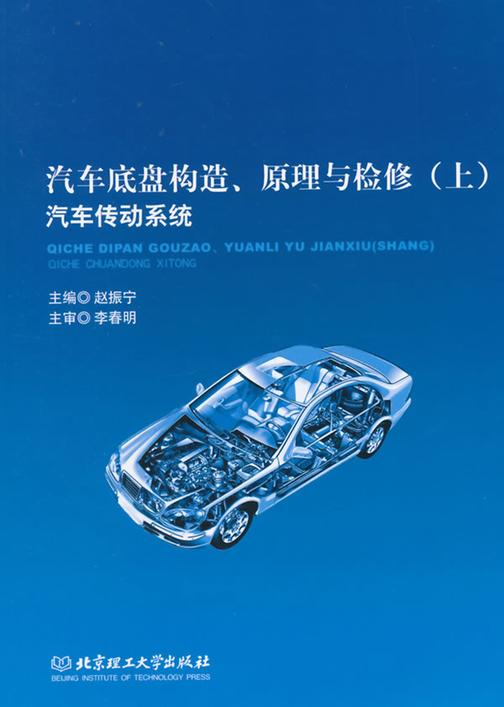 汽车底盘构造、原理与检修(上册):汽车传动系统