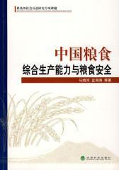 中国粮食综合生产能力与粮食安全