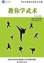 [3D电子书]圣才学习网·学生室内外运动学习手册:教你学武术(仅适用PC阅读)