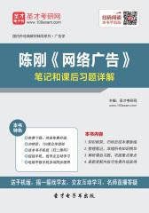 陈刚《网络广告》笔记和课后习题详解