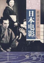 蔡澜谈日本:日本电影(试读本)