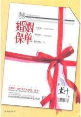 婚姻保单(试读本)