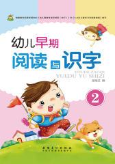 幼儿早期阅读与识字2