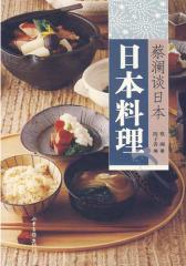 蔡澜谈日本:日本料理(试读本)