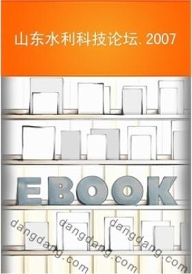山东水利科技论坛.2007(仅适用PC阅读)