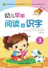 幼儿早期阅读与识字3