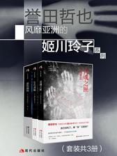 誉田哲也风靡亚洲的姬川玲子系列(套装共三册)