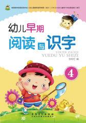幼儿早期阅读与识字4